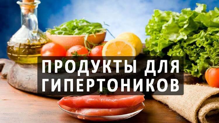 Диета при гипертонии: продукты, понижающие давление